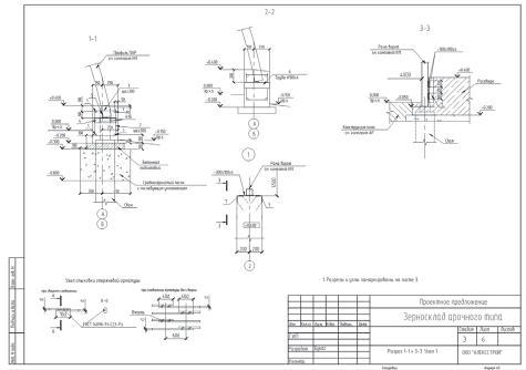 monolitnyj-fundament-dlya-metallokonstrukcii-chertezh