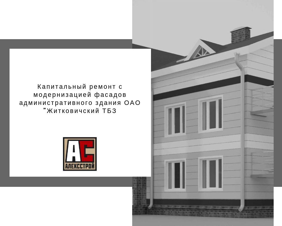Капитальный ремонт с модернизацией фасадов
